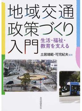 地域交通政策づくり入門 生活・福祉・教育を支える