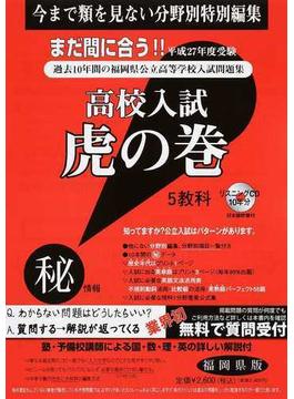 高校入試虎の巻福岡県版 平成27年度受験