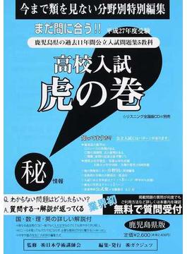 高校入試虎の巻鹿児島県版 平成27年度受験