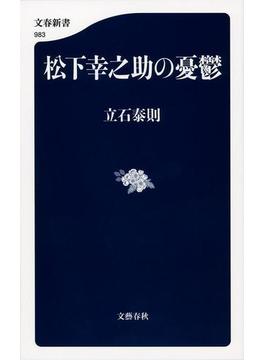 松下幸之助の憂鬱(文春新書)