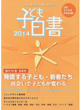 子ども白書 「子どもを大切にする国」をめざして 2014 発信する子ども・若者たち