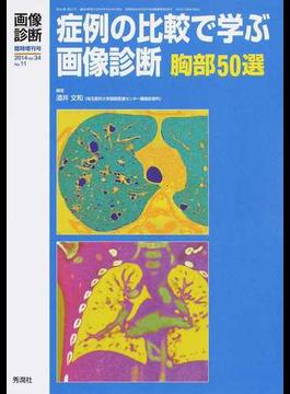 症例の比較で学ぶ画像診断 胸部50選