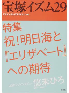 宝塚イズム 29 特集祝!明日海と『エリザベート』への期待