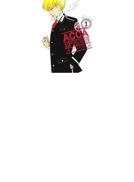 ACCA13区監察課(ビッグガンガンCスーパー) 6巻セット