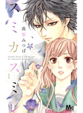 スミカスミレ(マーガレットコミックス) 8巻セット(マーガレットコミックス)