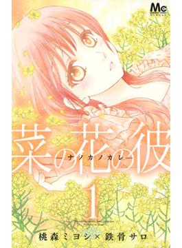 菜の花の彼(マーガレットコミックス) 13巻セット(マーガレットコミックス)