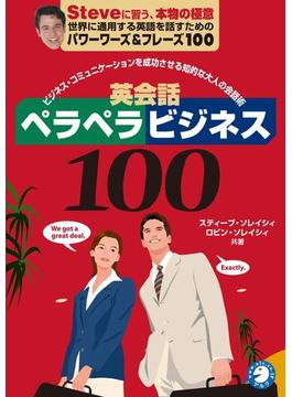[音声付]英会話ペラペラビジネス100