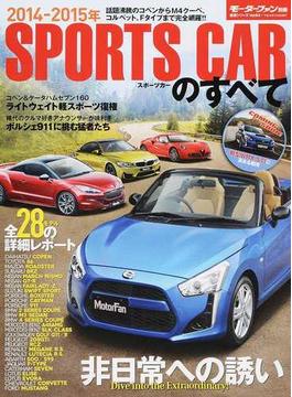 スポーツカーのすべて 2014−2015年 とことん快楽主義で行こう!最新&人気スポーツカー28台の完全ガイド!!