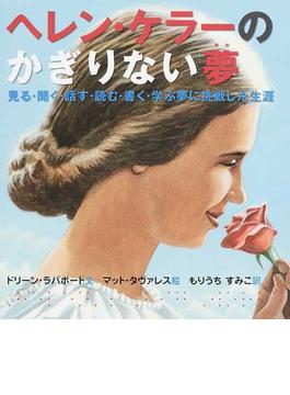 ヘレン・ケラーのかぎりない夢 見る・聞く・話す・読む・書く・学ぶ夢に挑戦した生涯