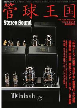 管球王国 Vol.73(2014SUMMER)