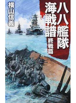 八八艦隊海戦譜 8 終戦篇(C★NOVELS)
