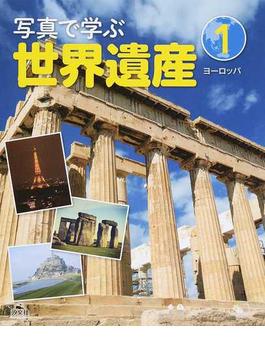 写真で学ぶ世界遺産 1 ヨーロッパ