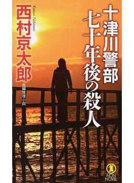 十津川警部七十年後の殺人 長編推理小説(ノン・ノベル)
