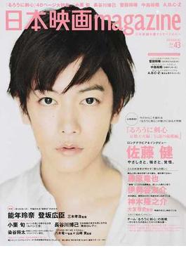 日本映画magazine vol.43 佐藤健『るろうに剣心京都大火編/伝説の最期編』(OAK MOOK)