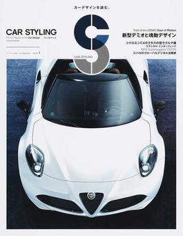 カースタイリング volume_1(2014_September) 新型デミオと魂動デザインの真実