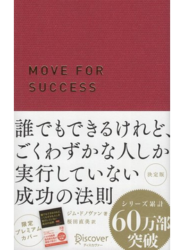 誰でもできるけれど、ごくわずかな人しか実行していない成功の法則 決定版(ディスカヴァー携書)