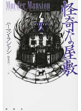 怪奇な屋敷(論創海外ミステリ)