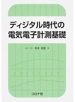 ディジタル時代の電気電子計測基礎