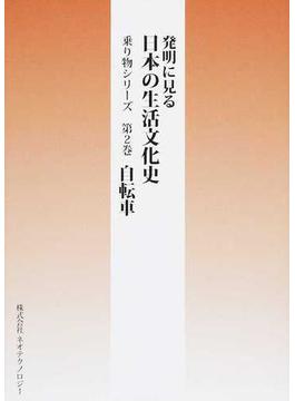 発明に見る日本の生活文化史 乗り物シリーズ 第2巻 自転車