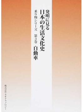 発明に見る日本の生活文化史 乗り物シリーズ 第3巻 自動車
