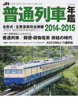 JR普通列車年鑑 2014−2015 普通・快速用車両全形式完全詳説!(イカロスMOOK)