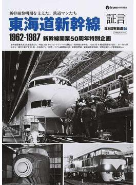 「証言」日本国有鉄道 国鉄OBインタビュー集 04 東海道新幹線1962−1987(イカロスMOOK)