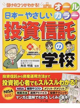 日本一やさしい投資信託の学校 儲けのコツがわかる! やさしい講義形式