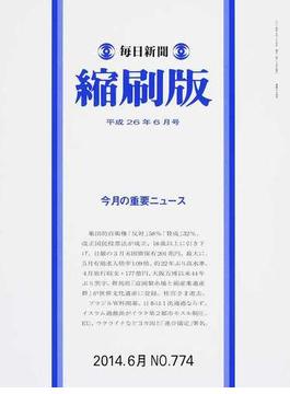 毎日新聞縮刷版 2014−6