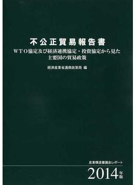 不公正貿易報告書 WTO協定及び経済連携協定・投資協定から見た主要国の貿易政策 産業構造審議会レポート 2014年版