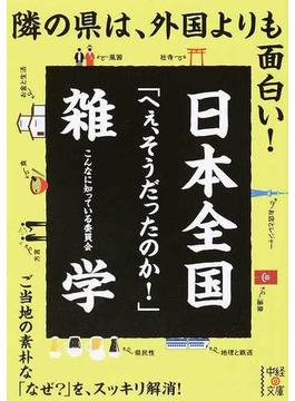 日本全国「へぇ、そうだったのか!」雑学(中経の文庫)