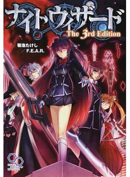 ナイトウィザードThe 3rd Edition(ログインテーブルトークRPGシリーズ)