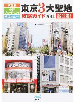 東京3大聖地攻略ガイド 秋葉原・中野ブロードウェイ・池袋乙女ロード 2014