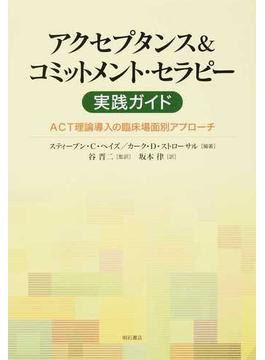 アクセプタンス&コミットメント・セラピー実践ガイド ACT理論導入の臨床場面別アプローチ