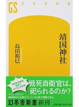 靖国神社(幻冬舎新書)