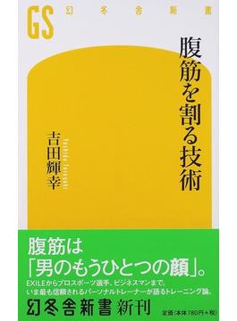 腹筋を割る技術(幻冬舎新書)