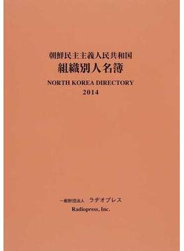 朝鮮民主主義人民共和国組織別人名簿 2014