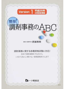 簡単!調剤事務のABC Version1