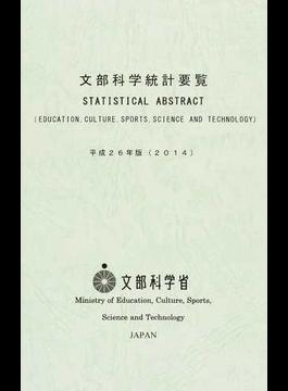 文部科学統計要覧 平成26年版