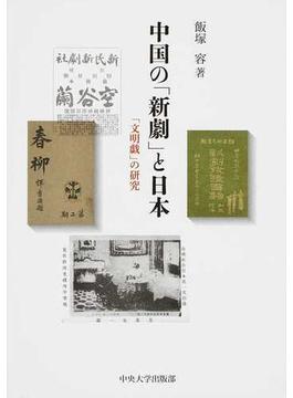 中国の「新劇」と日本 「文明戯」の研究