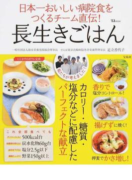 日本一おいしい病院食をつくるチーム直伝!長生きごはん(TJ MOOK)