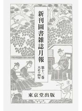 新刊圖書雑誌月報 復刻版 第12巻 大正十四年