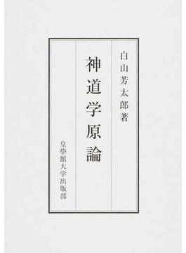 神道学原論