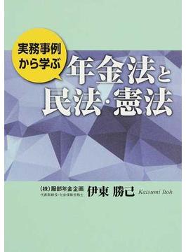 実務事例から学ぶ年金法と民法・憲法