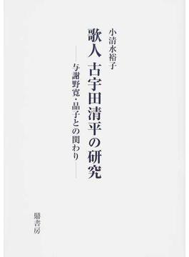歌人古宇田清平の研究 与謝野寛・晶子との関わり