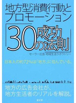 地方型消費行動とプロモーション「30の成功法則」 日本人の約72%は「地方」に住んでいる。