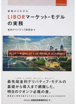 基礎からわかるLIBORマーケット・モデルの実務