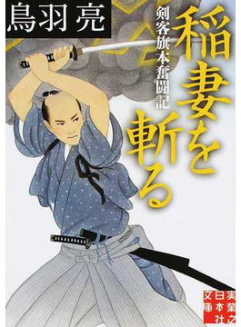 稲妻を斬る(実業之日本社文庫)