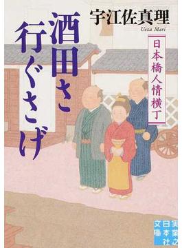 酒田さ行ぐさげ 日本橋人情横丁(実業之日本社文庫)
