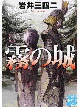 霧の城(実業之日本社文庫)