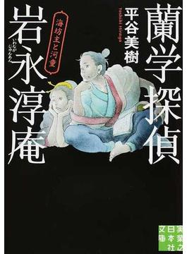 蘭学探偵岩永淳庵 1 海坊主と河童(実業之日本社文庫)